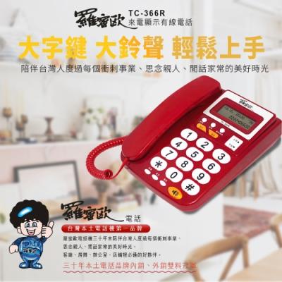 羅蜜歐超大來電鈴聲來電顯示有線電話機 TC-366R