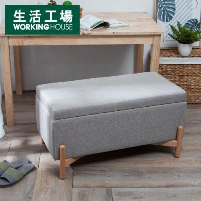 【生活工場】輕巧棉麻面收納長椅凳(灰)