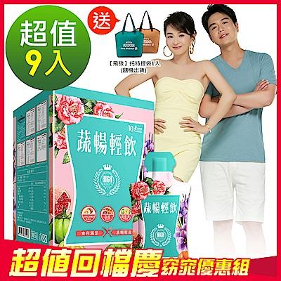 【六月李易代言】DV笛絲薇夢-蔬暢輕飲 9盒組(10包/盒 x 9盒)