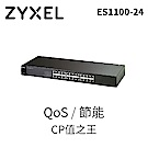 ZyXEL合勤 24埠 無網管乙太網路交換器 ES1100-24