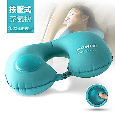 ROMIX 按壓自動充氣 升級版 U型枕/自帶小枕頭/護頸枕/頸椎靠枕/飛機枕