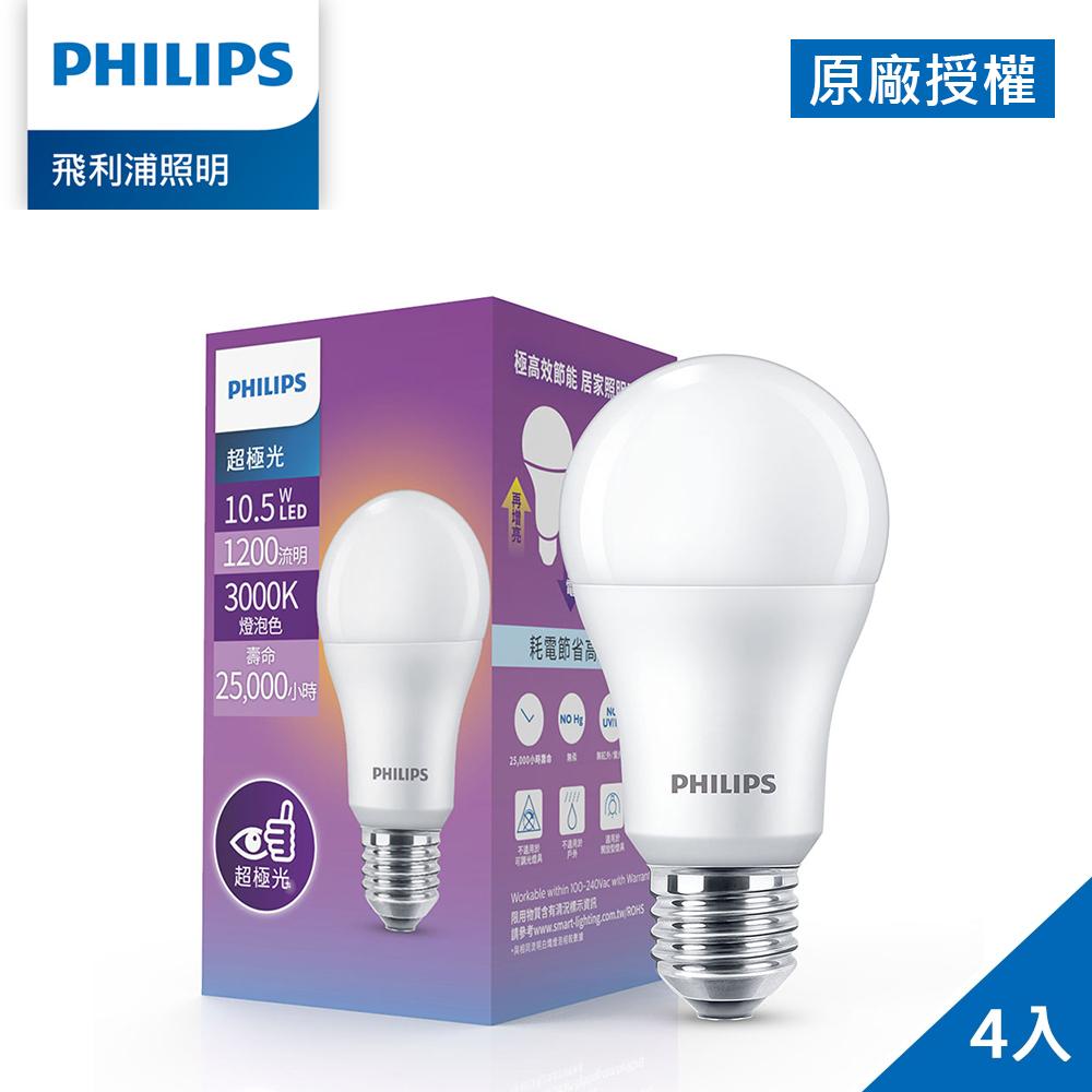 Philips 飛利浦 超極光 10.5W LED燈泡-燈泡色3000K 4入 (PL007)