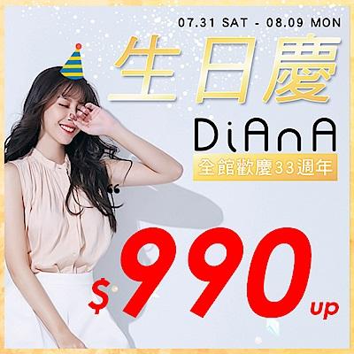 DIANA品牌生日慶. 990up