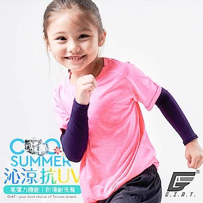 GIAT 兒童超彈力防曬降溫沁涼袖套(櫻桃紫)