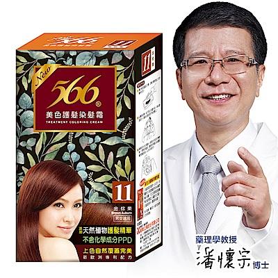 566美色護髮染髮霜-11號金棕栗(添加天然植物護髮精華)