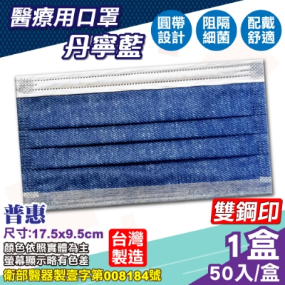 普惠 醫療口罩(雙鋼印)(丹寧藍)-50入/盒