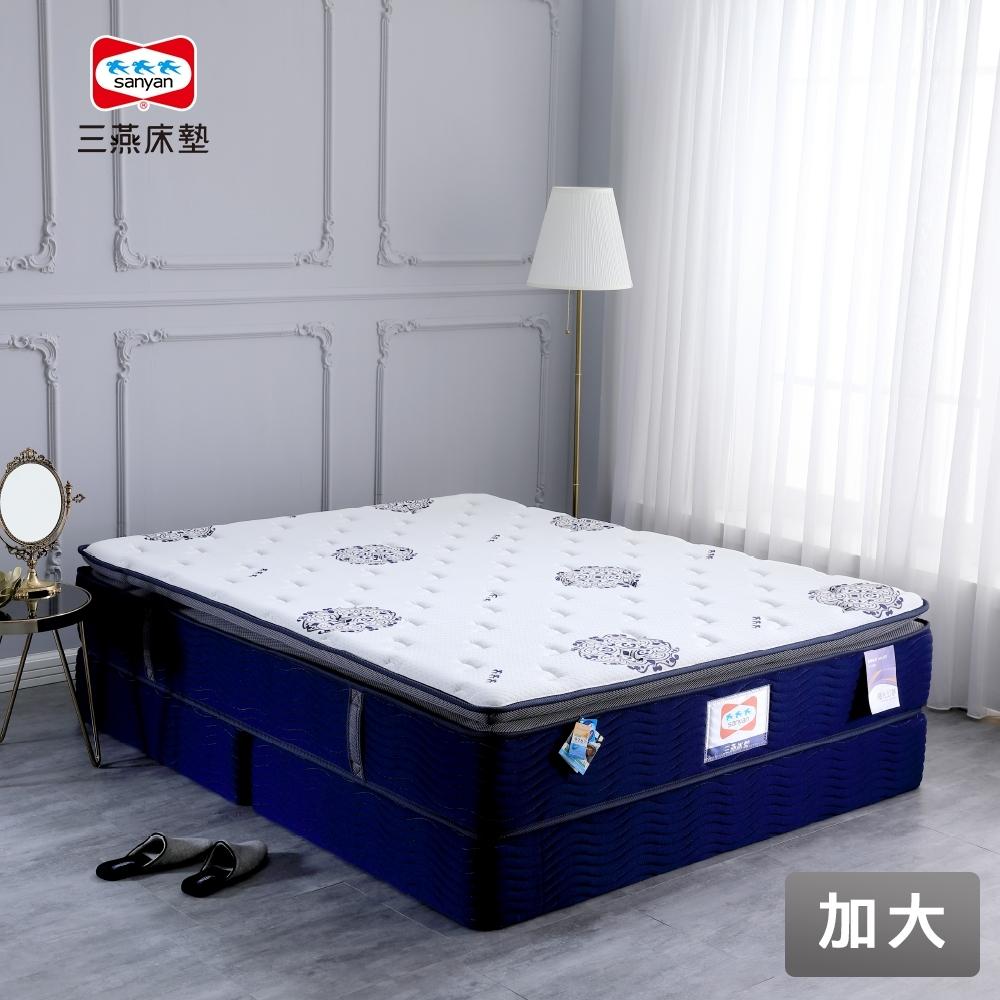 【三燕床墊】星海系列 極光幻夢 Aurora - 水冷膠雙框獨立筒床墊-加大(贈3M防水保潔墊)