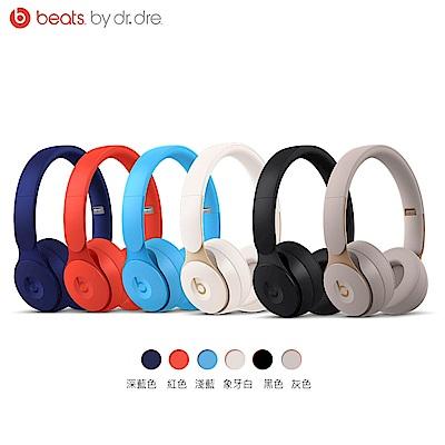 福利品 Beats Solo Pro Wireless 主動降噪式耳機(原廠公司貨)