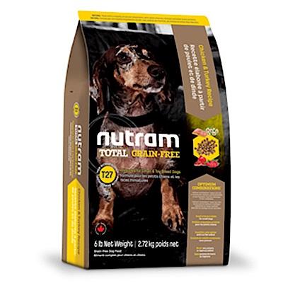 Nutram紐頓 T27 無穀挑嘴全齡迷你犬(火雞+雞肉)配方 1.36KG