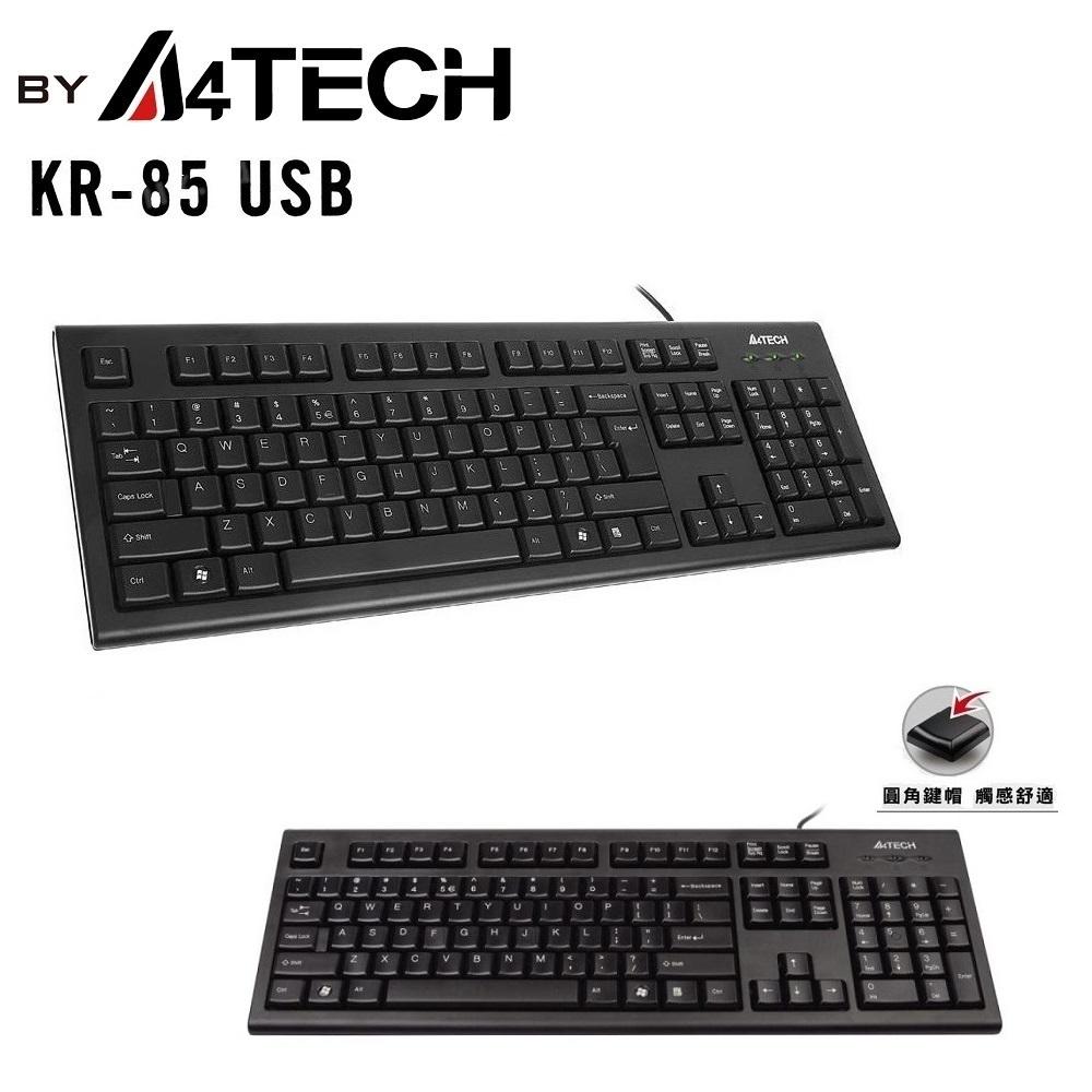【A4 TECH 雙飛燕】 KR-85 (USB)圓角舒防水鍵盤
