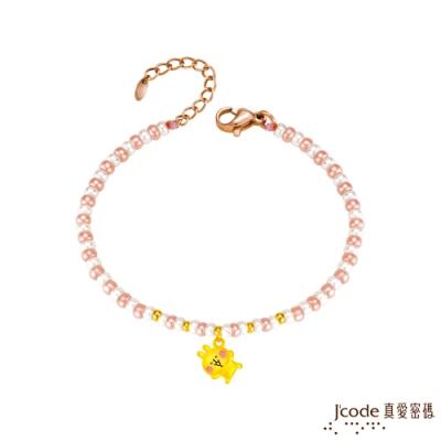 J code真愛密碼金飾 卡娜赫拉的小動物-摘星粉紅兔兔黃金/琉璃手鍊