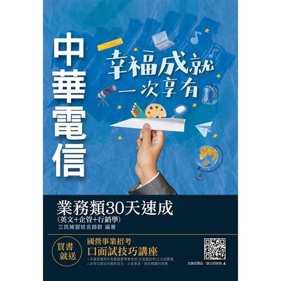 中華電信業務類30天速成(Q034T21-1)