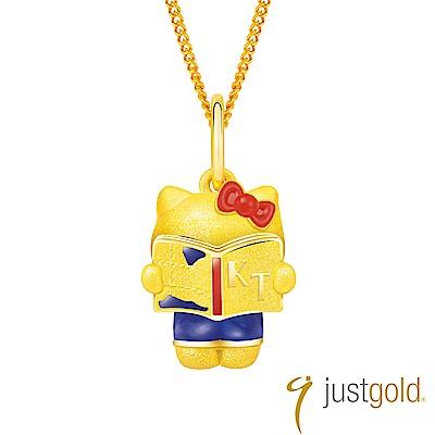 鎮金店Just Gold Hello Kitty 旅行家純金系列 黃金墜子-旅遊書