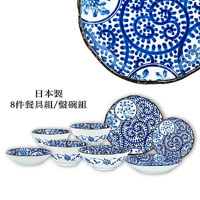 Royal Duke 日本製丸紋唐草餐具組/碗盤8件組(日式和風)