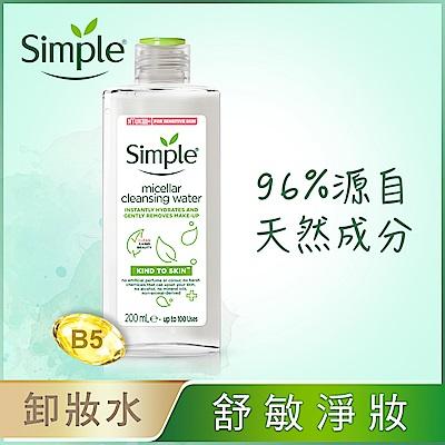 Simple清妍 全能潔顏賦活卸妝水 200ML