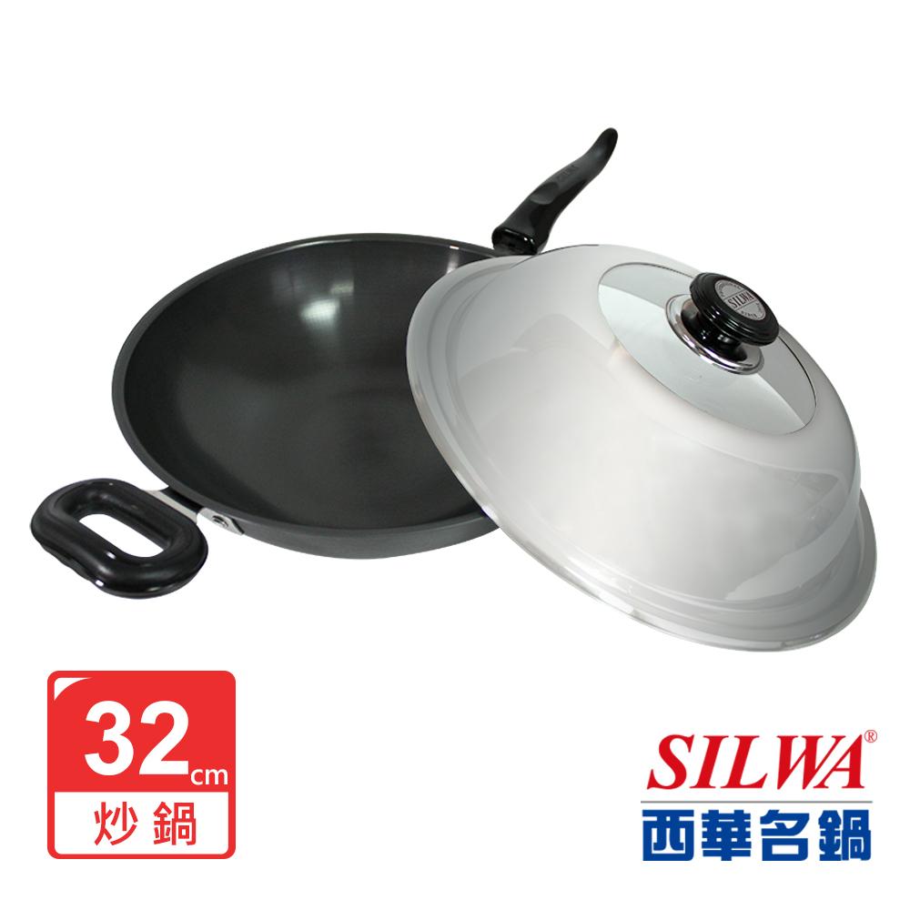 SILWA西華 黑極超硬炒鍋32cm