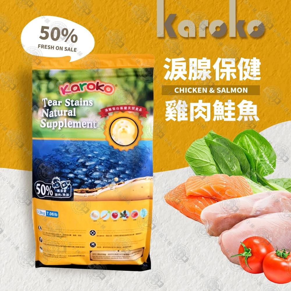 [送贈品] KAROKO 渴樂果 淚腺雪白保健配方飼料 3.2kg 成犬雞肉+鮭魚 全犬種適用