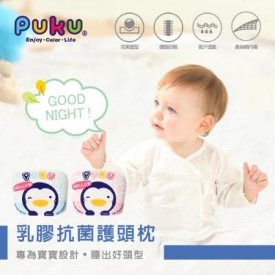 【PUKU】乳膠抗菌護頭枕