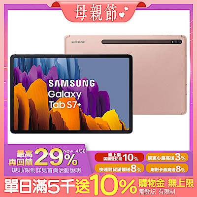 三星 Galaxy Tab S7+ 5G (T976) 12.4吋平板 (6G/128G)