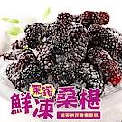 (任選)愛上新鮮-台灣鮮採一級桑椹(150公克/盒)