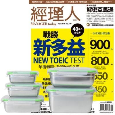 經理人月刊(1年12期)贈 頂尖廚師TOP CHEF304不鏽鋼方形食物保鮮盒(全5件組)