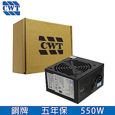 CWT 僑威 DSAII550S 550W 80 PLUS 銅牌 電源供應器