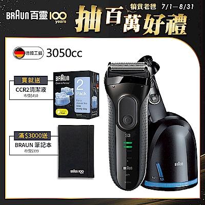 結帳折300-德國百靈BRAUN-新升級三鋒系列電動刮鬍刀/電鬍刀3050cc