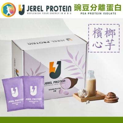 Jerel Protein 捷銳蛋白 豌豆分離蛋白 - 檳榔心芋 15包/盒