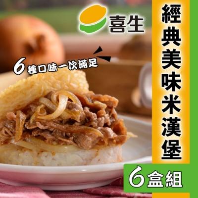 喜生 米漢堡任選系列6盒組(3入/盒)
