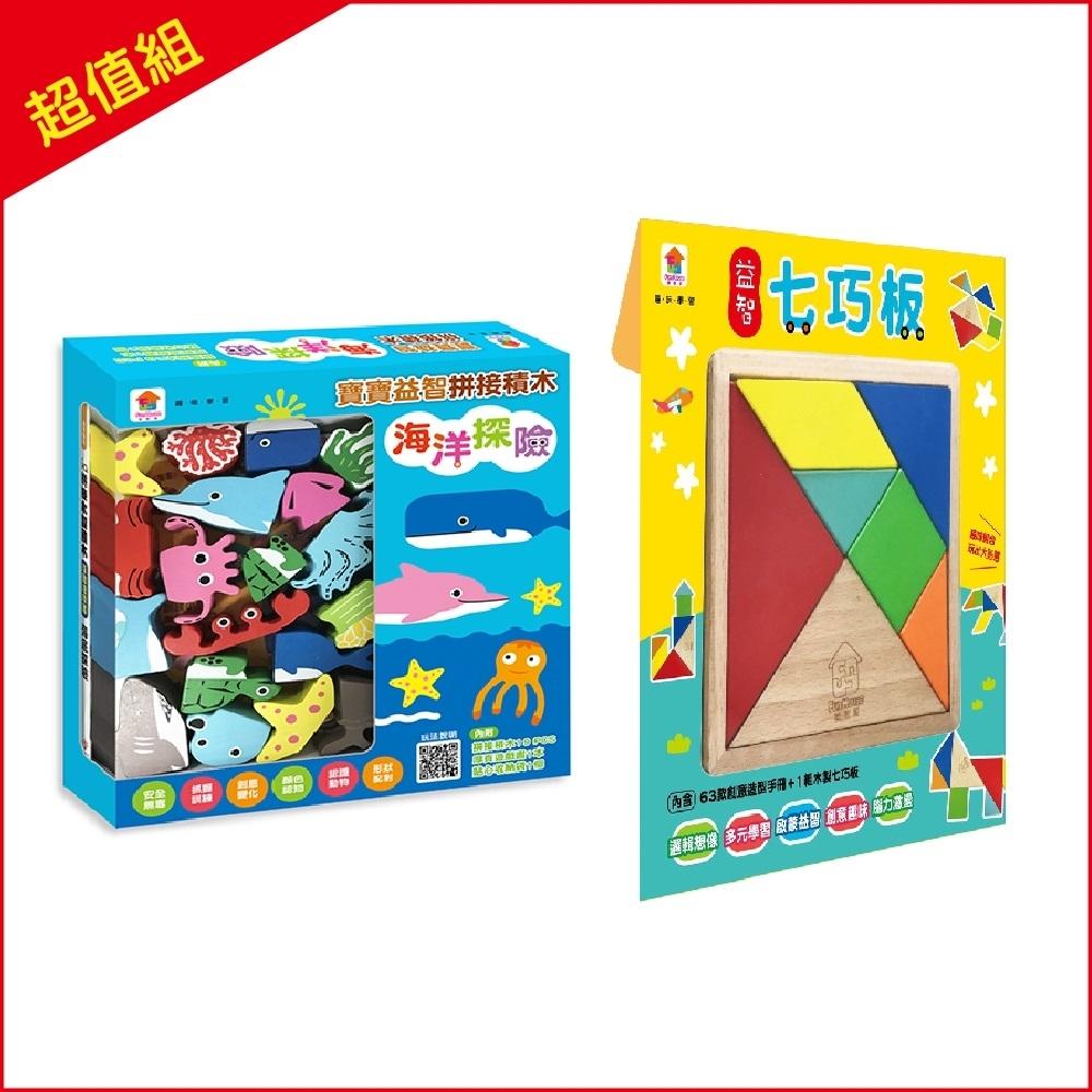 寶寶益智拼接積木:海洋探險+益智七巧板