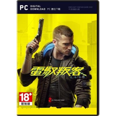 PC 電馭叛客2077(中文版)