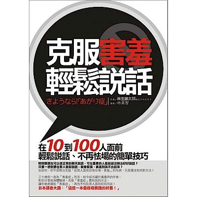學會說話技巧套書:克服害羞輕鬆說話+零誤解說話法+開口5句話,突破聽眾心防的動人簡報術