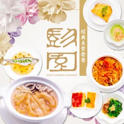 (2張組)【全台多點】彭園集團-經典美食套餐