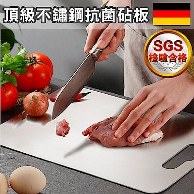挪威森林 德式304不鏽鋼抗菌砧板/菜板/沾板(大號)