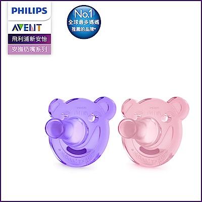 Philips Avent 矽膠熊熊安撫奶嘴 0~3M (紫/粉) SCF194/02