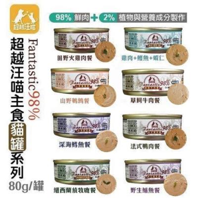 Fantastic98%超越汪喵鮮肉主食罐 80g (24罐組)