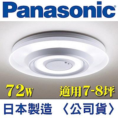 國際牌 第二代遙控頂燈  HH-LAZ504509 (透明導光板) 72W