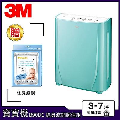 3M 3-7坪 淨呼吸寶寶專用型空氣清淨機 馬卡龍綠 FA-B90DC GN 加贈除臭濾網