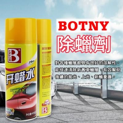 【BOTNY汽車美容】快速除蠟劑 450ML 洗車場 洗車 打蠟 清潔 保養 除蠟 去蠟