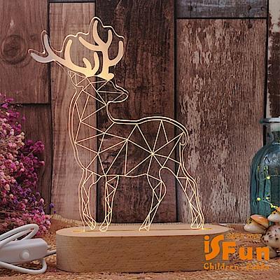 iSFun 立體雕刻 實木3D療癒造型夜燈 梅花鹿