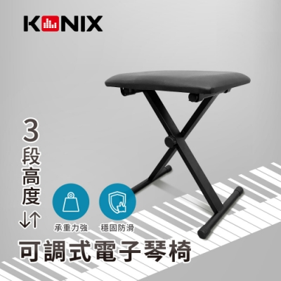 KONIX 可調式電子琴椅 摺疊鋼琴椅 三段式升降電鋼琴椅 穩固防滑底座