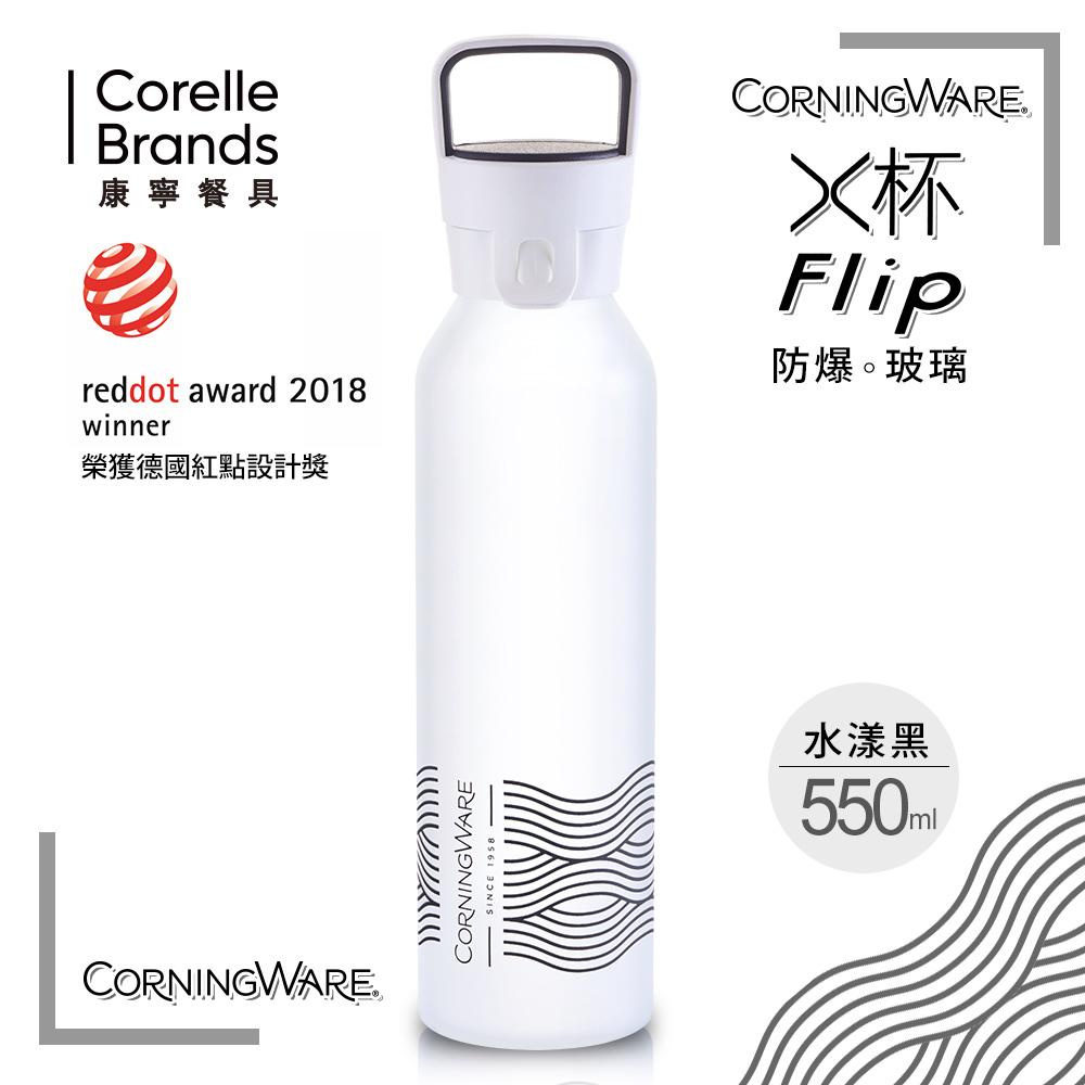 ((送康寧馬克杯))康寧Corningware隨行X杯550ml(水漾黑)。防爆款