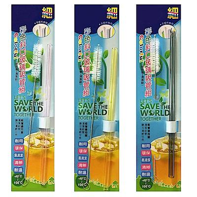 耐溫環保 彩色 斜口玻璃吸管組(細+贈毛刷)570189 (6組入) 顏色隨機
