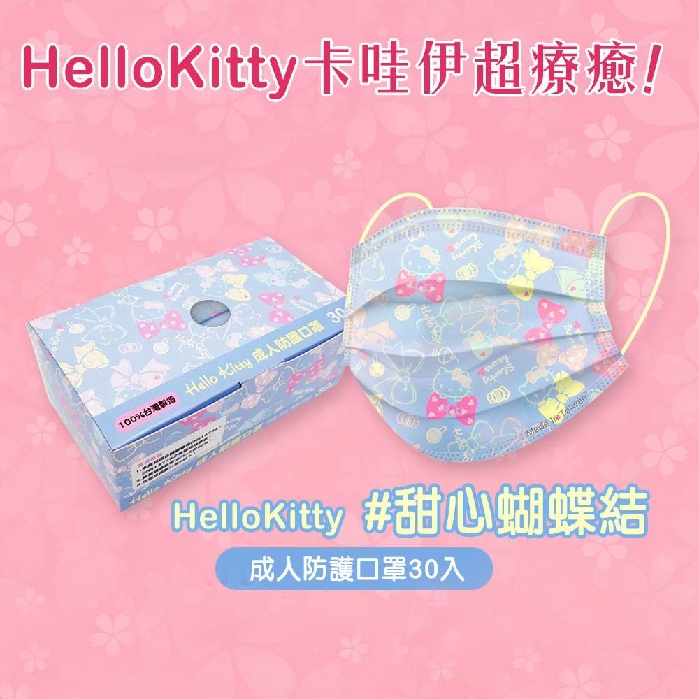 Hello Kitty 台灣製造成人款3層防護口罩-藍底大蝴蝶結款(30入/盒)