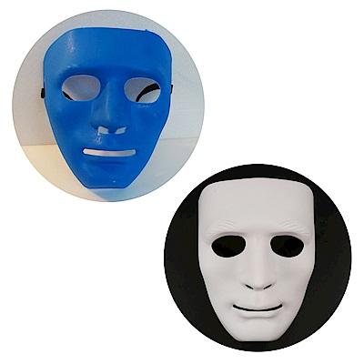 摩達客 萬聖節派對-街舞假面面具加厚款-白色+藍色(兩入組) 舞會萬聖節派對舞蹈表演