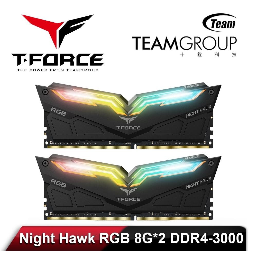 十銓 T-Force Night Hawk RGB 8G*2 DDR4-3000 桌上型記憶體