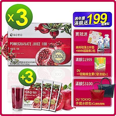 BOTO高濃度紅石榴美妍飲x3箱(加碼送3包,共93包)-時