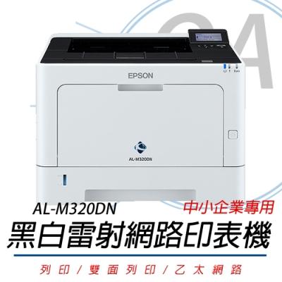 EPSON AL-M320DN A4黑白商用雷射極速網路印表機
