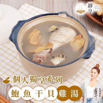 (任選)靜享-鮑魚干貝雞湯1盒(500g/盒/固型物120g)