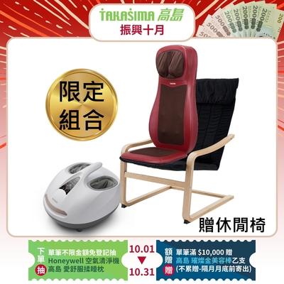 限時超值組【TAKASIMA 高島】愛舒服巧揉墊 M-6620+六星級時尚護足樂M-8802